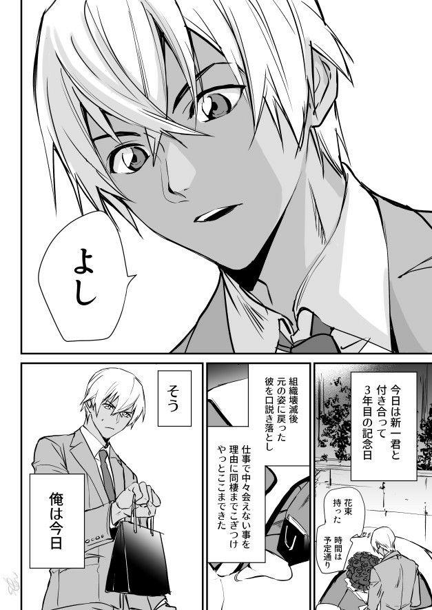 漫画 pixiv ローション ガーゼ