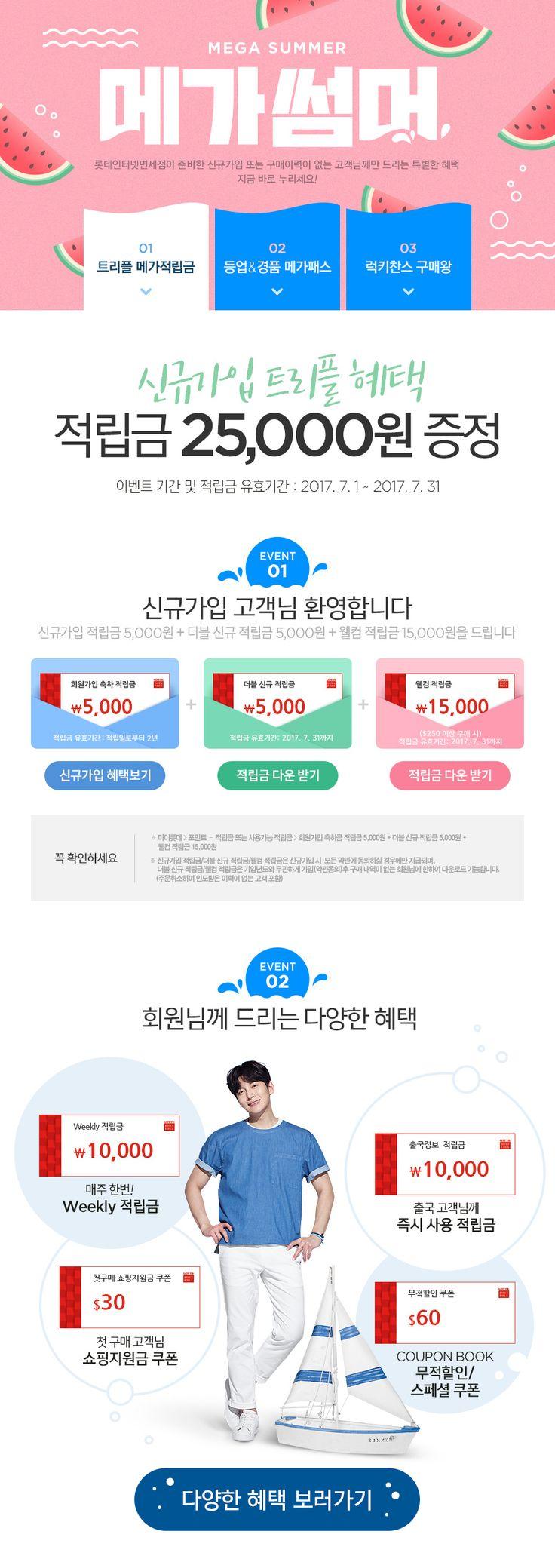 #2017년7월1주차 #소공 #메가썸머 트리플 적립금www.lottedfs.com