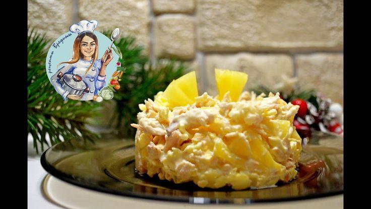 Салат Дамский. Салат на новый год. Салат с сыром, курицей и ананасом.