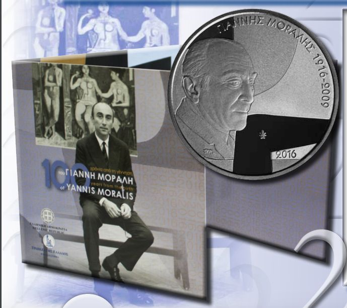 Μοραλης Γιαννης, 100 Χρόνια απο την Γέννηση του Blister, 5€, Ελλάδα, 2016