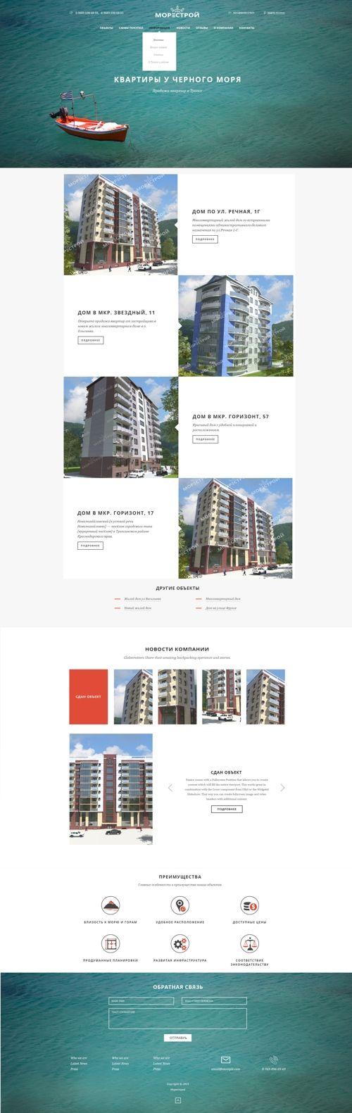 Создание сайта строительной компании (Туапсе) на на #CMS #Joomla #ONVOLGA #ИнтернетАгентство #ВебСтудия #СозданиеСайтов #СайтПодКлюч