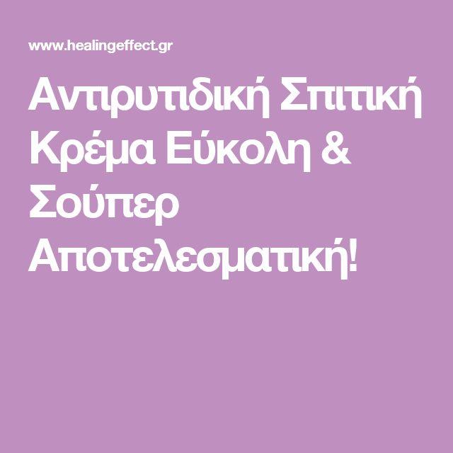 Αντιρυτιδική Σπιτική Κρέμα Εύκολη & Σούπερ Αποτελεσματική!