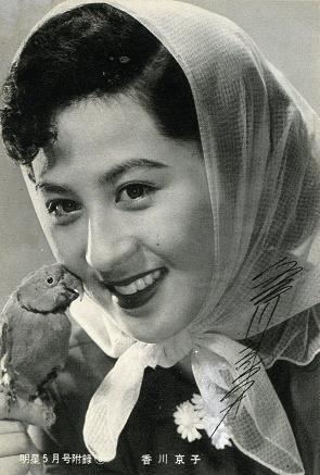 Kyoko Kagawa 香川京子 (1931 - )