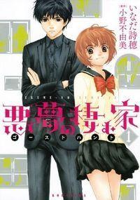 Akumu no Sumu Ie - Ghost Hunt Manga - Read Akumu no Sumu Ie - Ghost Hunt Online at MangaHere.co