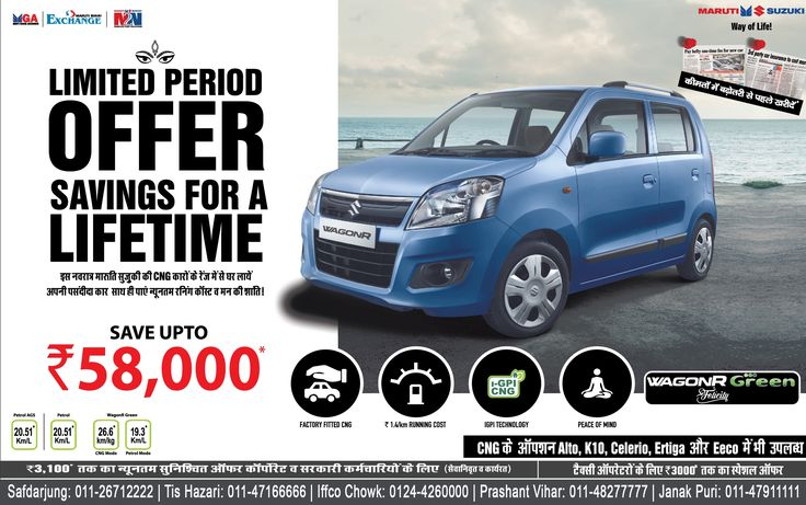 Maruti Suzuki WagonR - Limited Period Offer Savings for a Lifetime. www.ranamotors.co.in  Contact Numbers:- Safdarjung: 011-26712222 Prashant Vihar: 011-48277777 Iffco Chowk: 0124-4260000 Tis Hazari: 011-47166666 Janak Puri: 011-47911111  #MarutiSuzuki #Navratra #Offer #WagonR #RanaMotors #NewDelhi #Gurgaon