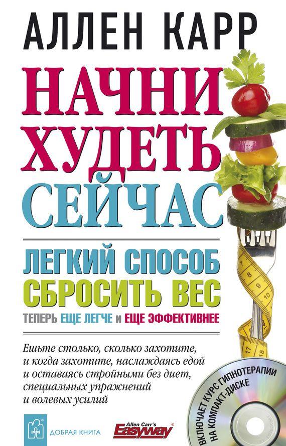 Книги Как Сбросить Лишний Вес. Лёгкий способ сбросить вес