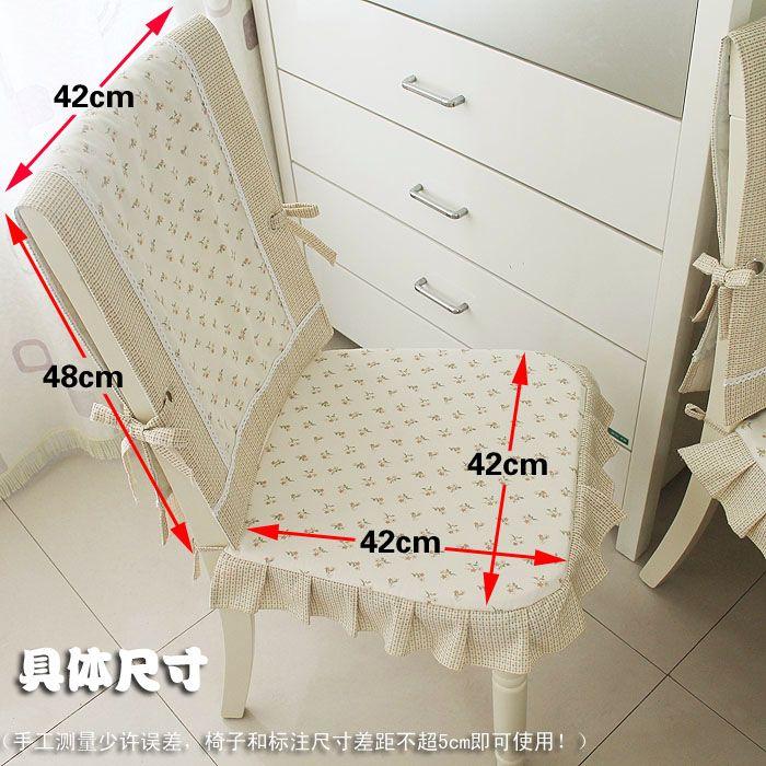 Простой сад скатерти стул коврик стул наборы современных тканей стулья назад глобальный журнальный столик Buyi затем станция B- Taobao