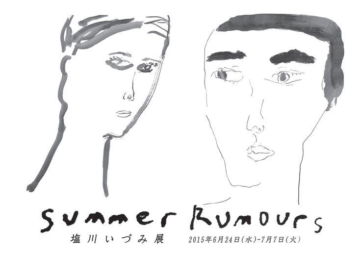 塩川いづみ展 Summer Rumours