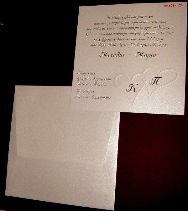 Προσκλητήριο γάμου με φάκελο 0,62 €