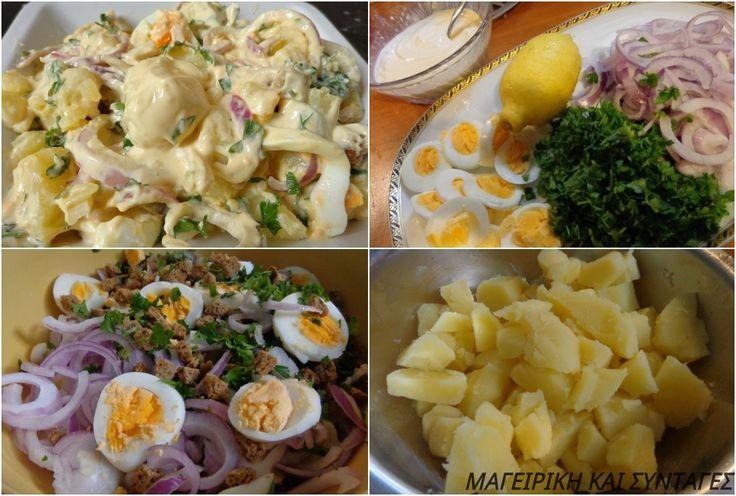 Πατατοσαλάτα & πλήρες γεύμα & ορεκτικό!!! ~ ΜΑΓΕΙΡΙΚΗ ΚΑΙ ΣΥΝΤΑΓΕΣ