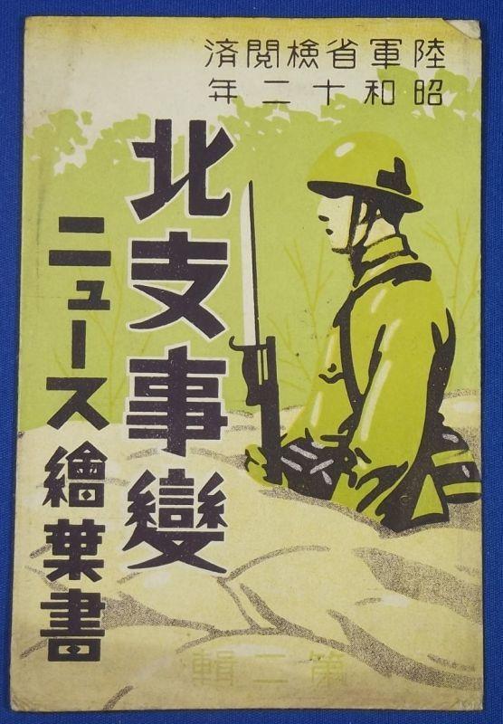 "1930's Imperial Japanese Empty Envelopes for ""Northern China Incident ( Sino Japanese War) News Postcards"" / vintage antique old military war art - Japan War Art"