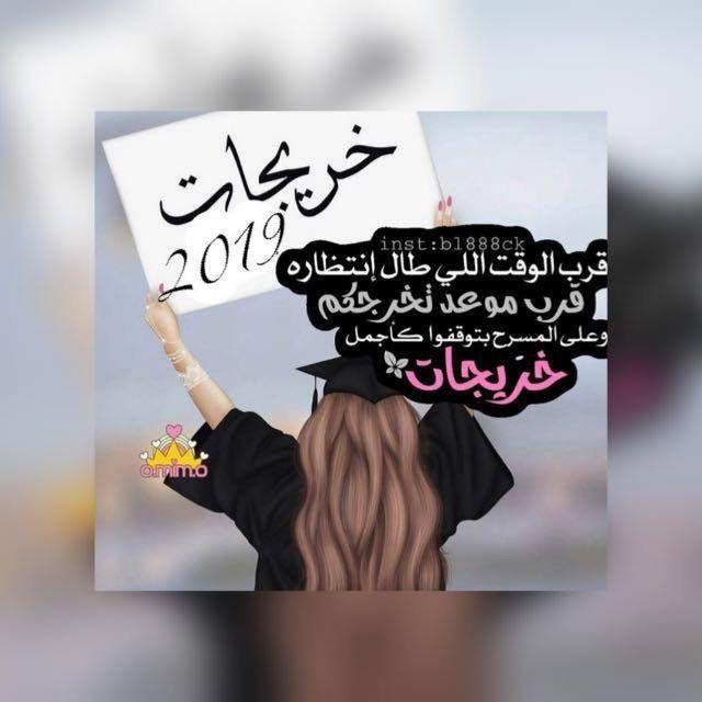 Pin By Amal Al Wahibi On Graduation Graduation Party Planning Graduation Diy Graduation Photos