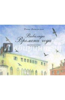 """В книге """"Вивальди. Времена года"""" Нина Дашевская продолжает знакомить маленьких читателей с миром классической музыки. Разговоры главного героя повести Антона с дедушкой переносят читателя на 250 лет назад, в Венецию. Именно в это время Антонио..."""
