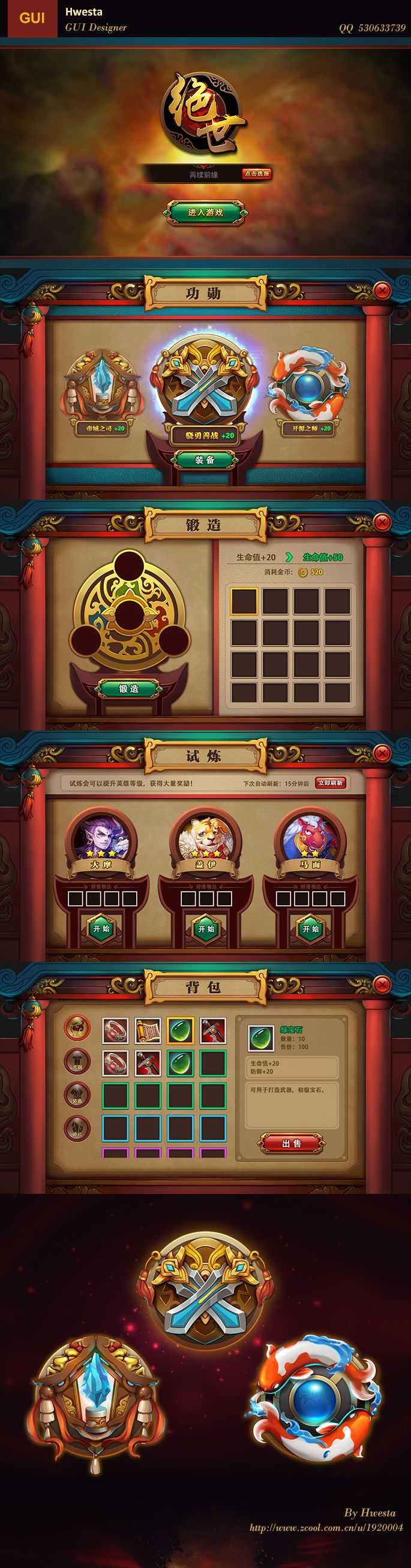 Peerless – China Wind practice game UI – GUI