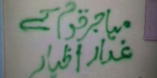 Slogans appear on #Karachi walls against #MQM Pakistan