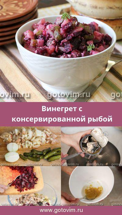 Винегрет с консервированной рыбой. Рецепт с фoto #свекла #винегрет #консервы_рыбные