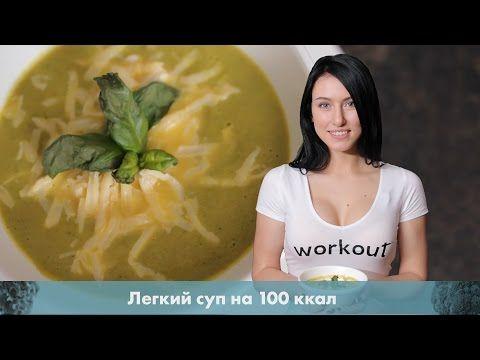 Диетический суп на 100 ккал. Простой рецепт [Лаборатория Workout] - YouTube