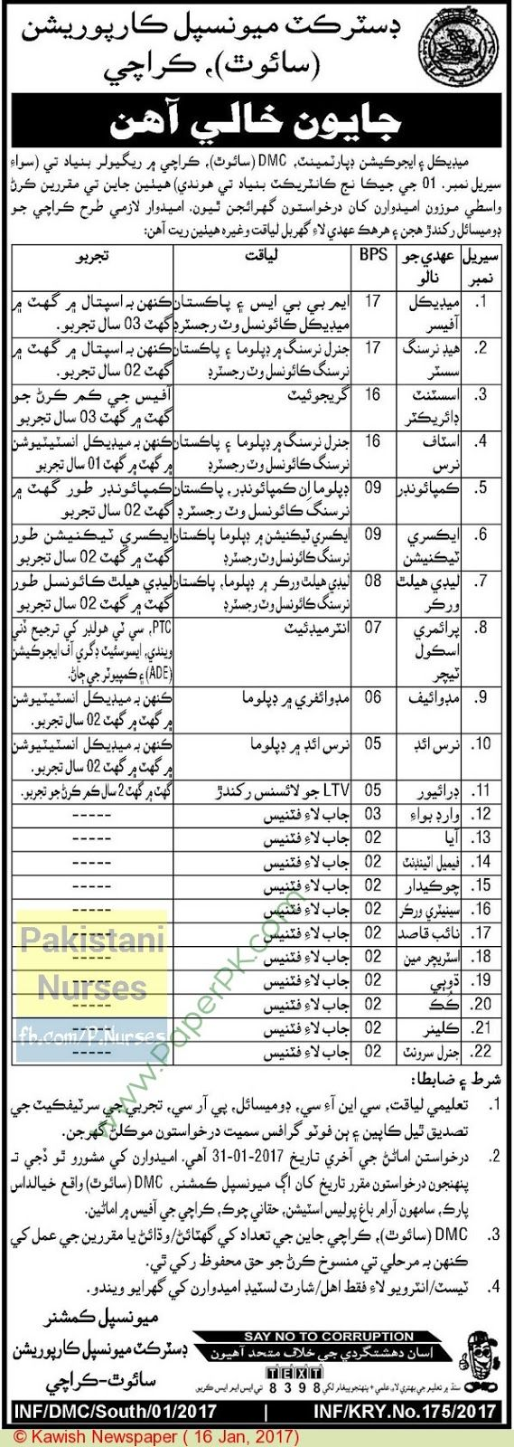 Head nurses bps 17 without bscn staff nurses bps 16 only with 1 year