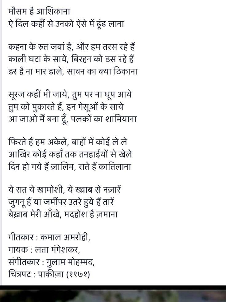 227 best hindi songs lyrics images on Pinterest | Lyrics, Music ...