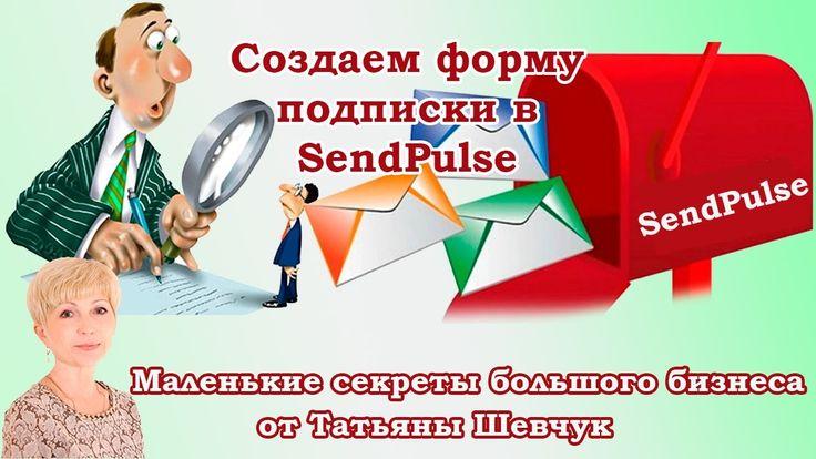 Функциональная форма подписки на SendPulse
