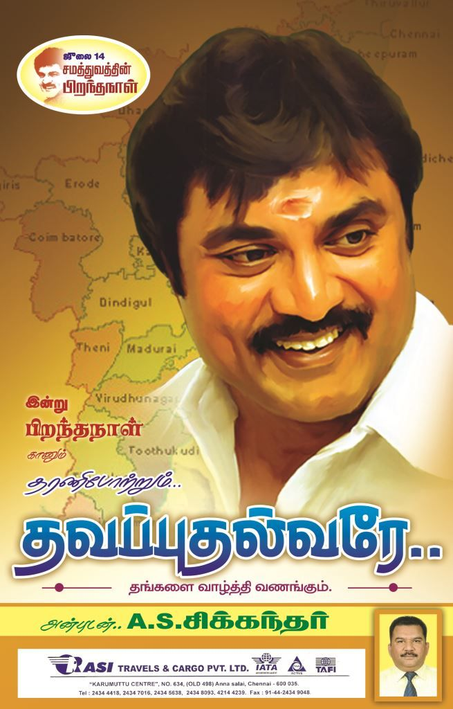 Happy Birthday Sarath Kumar Garu