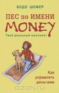 """Книга """"Пес по имени Money"""" Бодо Шефер - купить книгу Ein Hund namens Money ISBN 978-5-88503-642-9 с доставкой по почте в интернет-магазине Ozon.ru"""