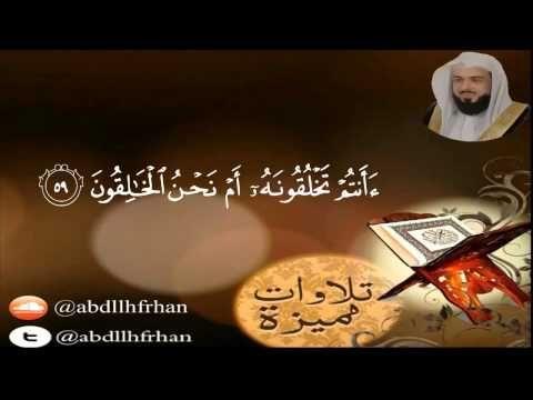 خالد الجليل سورة ابراهيم جودة عاليةالله يوفقك يا شيخ - YouTube