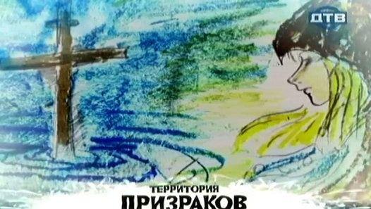Посмотреть видео «Территория призраков. Страшные истории», загруженное Andrej Murzin на Dailymotion.