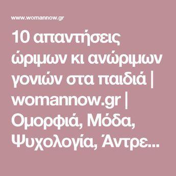 10 απαντήσεις ώριμων κι ανώριμων γονιών στα παιδιά | womannow.gr | Oμορφιά, Μόδα, Ψυχολογία, Άντρες, Καριέρα, Παιδί, Συνταγές, Διατροφή και όλα όσα Ενδιαφέρουν μια Γυναίκα με Στυλ!
