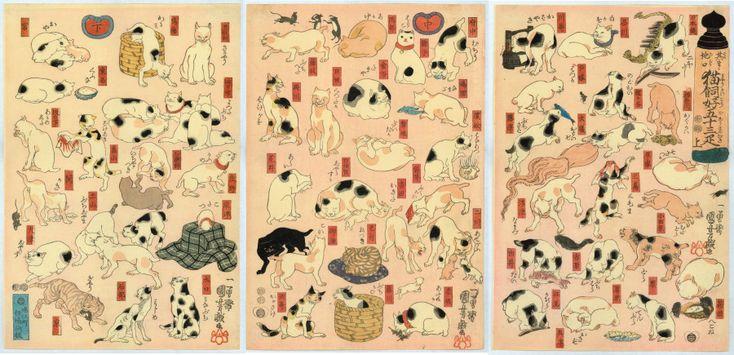 歌川国芳(1978~1861年)、『其のまま地口 猫飼好五十三疋』(1848年)