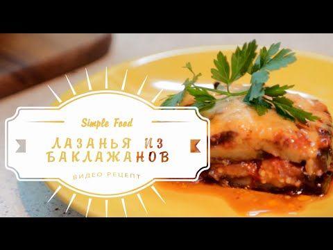 ▶ Рецепт - Лазанья из баклажанов, ОЧЕНЬ ВКУСНО [Simple Food - видео рецепты] - YouTube