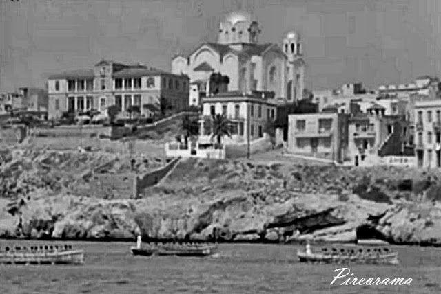 Pireorama ιστορίας και πολιτισμού: Όταν το Ελληνικό Υδροβιολογικό Ινστιτούτο, λειτουργούσε στην Φρεαττύδα