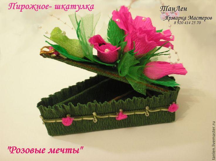 """Купить Пирожное- шкатулка """" Розовые мечты"""" - упаковка, упаковка для подарка, упаковка подарочная"""