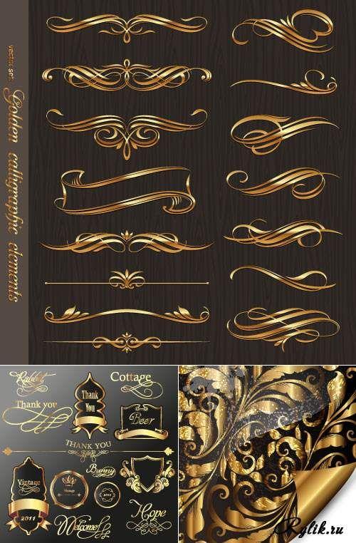 Золотые орнаменты, вензели, рамки - векторный клипарт