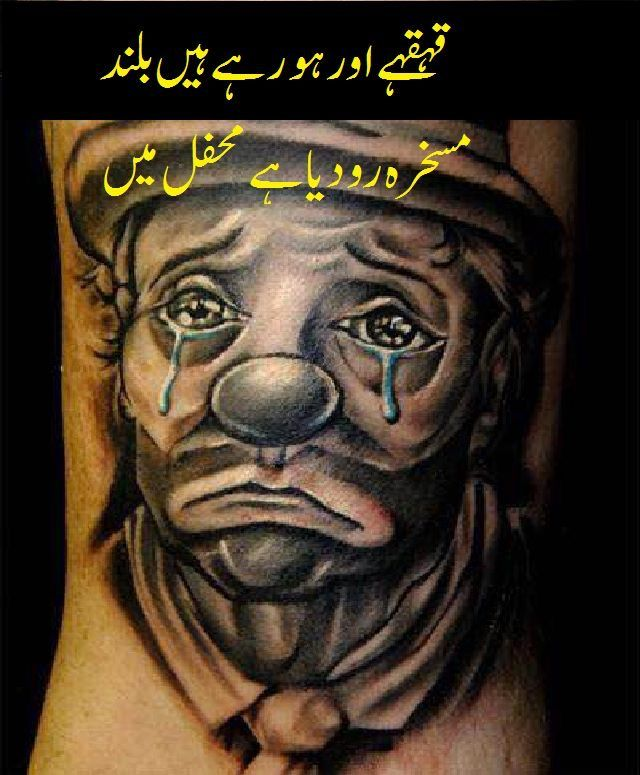 17 Best Ideas About Urdu Poetry On Pinterest