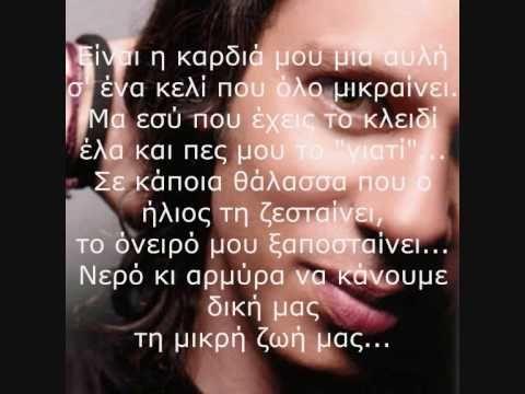 Αλκίνοος Ιωαννίδης - Παράκληση (με στίχους)