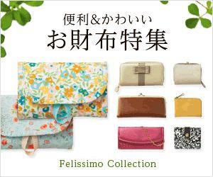 Felissimo 便利&かわいいお財布特集のバナーデザイン
