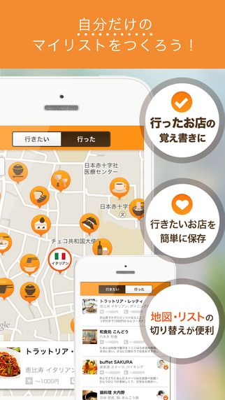 retty アプリ - Google Search