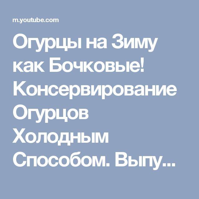 Огурцы на Зиму как Бочковые! Консервирование Огурцов Холодным Способом. Выпуск №73 - YouTube