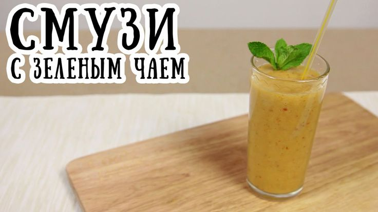 Смузи с зеленым чаем [ CookBook | Рецепты ]