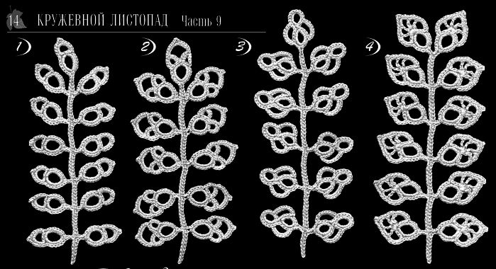 Ещё немного листьев для ирландского кружева и аксессуаров крючком. Часть 2.