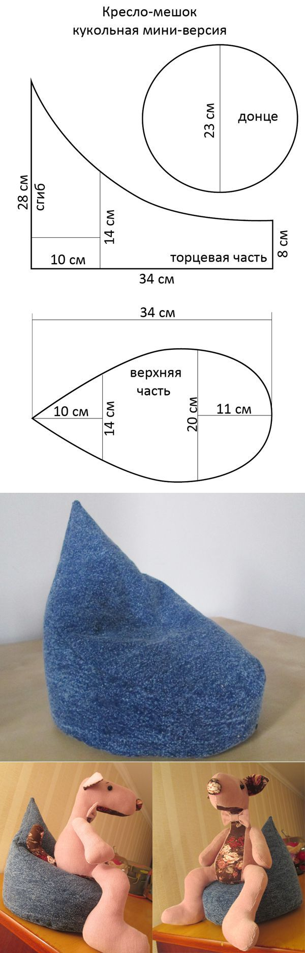 25 B 228 Sta Bean Bag Patterns Id 233 Erna P 229 Pinterest Saccos 228 Ck