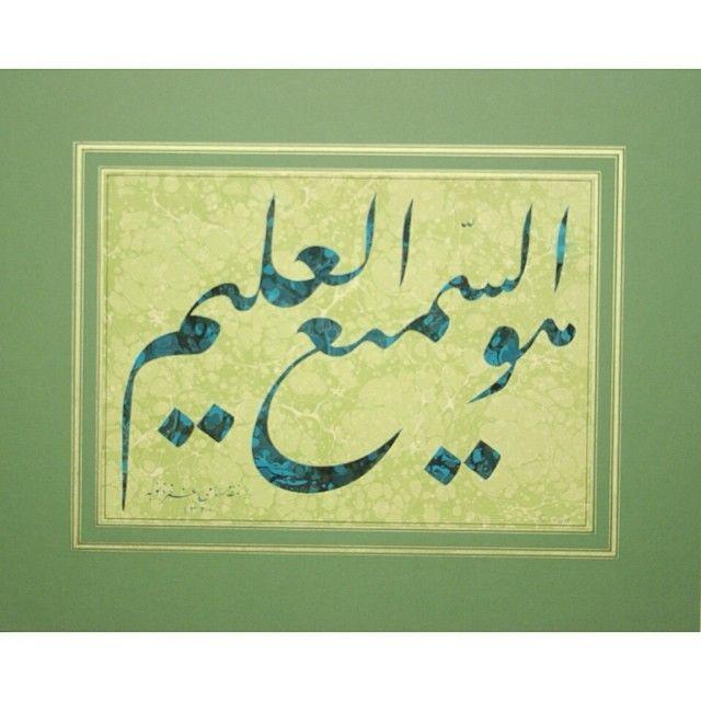 Hüves sem'i ül alîm … O işitendir, bilendir … Sami Efendi … (Nakş-ı ber ab Ebru Atölyesi'da)