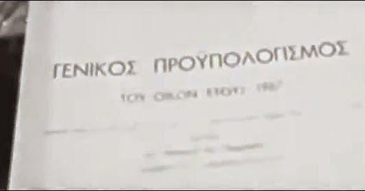 ΠΟΝΑΕΙ... ΤΣΟΥΖΕΙ... ΞΕΦΤΙΛΙΖΕΙ.... ΔΕΙΤΕ ΚΑΙ ΔΙΑΔΩΣΤΕ ΤΟ ΒΙΝΤΕΟ ΝΤΟΚΟΥΜΕΝΤΟ: «ΟΙΚΟΝΟΜΙΚΟΙ ΠΡΟΥΠΟΛΟΓΙΣΜΟΙ 1967 - 1973» (VIDEO)