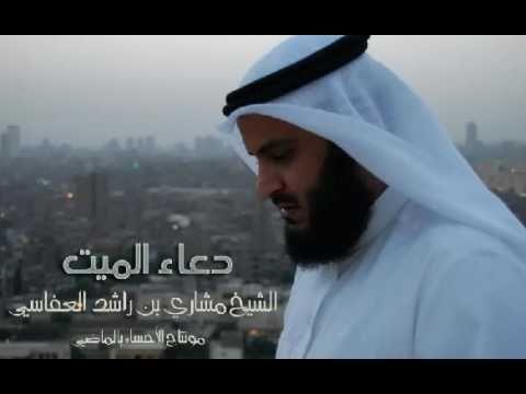 دعاء الموت رحمة الله على جميع اموات المسلمين Youtube Baseball Hats Movie Posters Hats