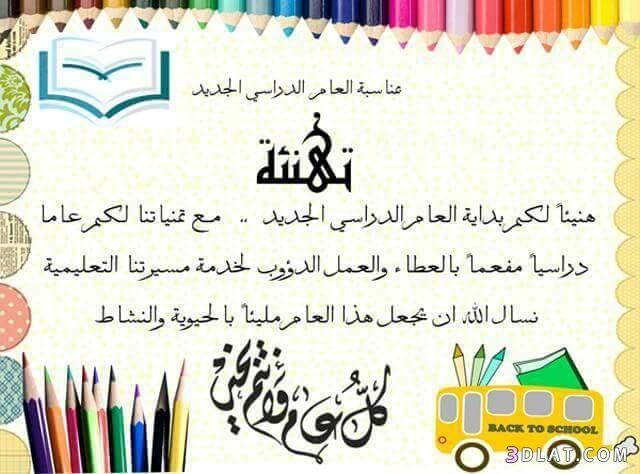 عبارات ترحيبيه بالعام الدراسي الجديد 2020 كلمات تهنئة بالفصل الدراسي الثاني مقدمة Learn Arabic Language Learning Arabic School Activities