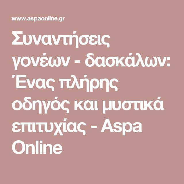 Συναντήσεις γονέων - δασκάλων: Ένας πλήρης οδηγός και μυστικά επιτυχίας - Aspa Online