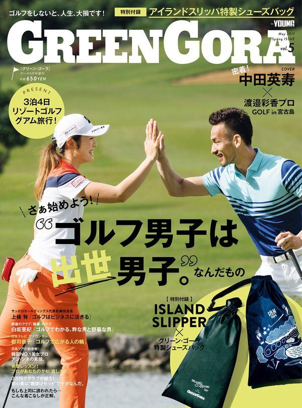 中田英寿×渡邉彩香のゴルフin宮古島に、ゴルフ雑誌「グリーン・ゴーラ」が密着