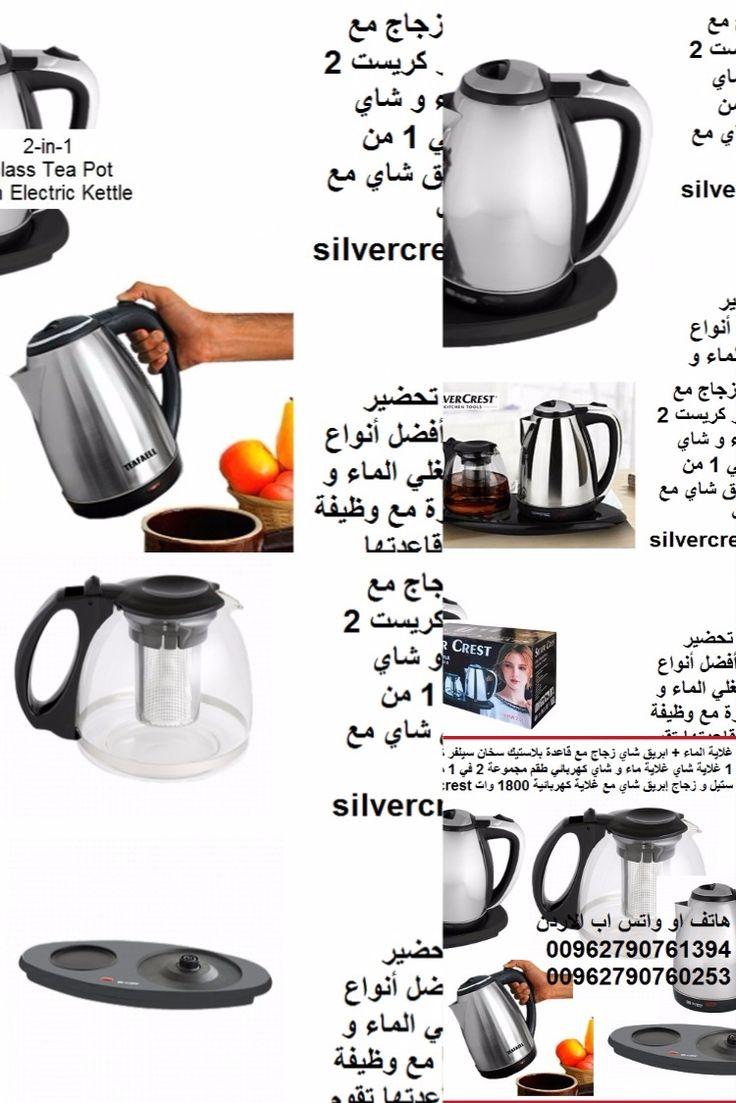 غلاية الماء ابريق شاي زجاج مع قاعدة بلاستيك سخان سيلفر كريست 2 في 1 غلاية شاي غلاية ماء و شاي Tea Pots Electric Kettle Kettle
