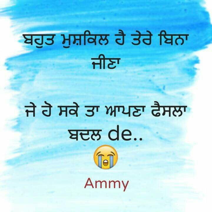 150 Feeling Sad Quotes And Status: 17 Best Images About Punjabi Quotes On Pinterest